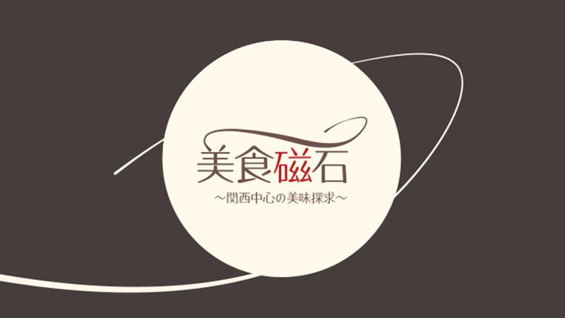 美食磁石〜関西中心の美味探求〜