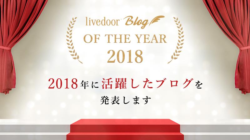 ライブドアブログ OF THE YEAR 2018